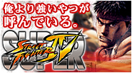 CAPCOM:SUPER STREET FIGHTER IV 公式サイト